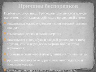 Прибыв ко двору шаха, Грибоедов проявил себя прежде всего тем, что отказался