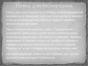 Евнух шахского гарема Якуб-Мирза, второй доверенный человек шаха, приходит в