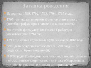 Варианты: 1790, 1792, 1793, 1794, 1795 года. 1795 год указан в первом формуля