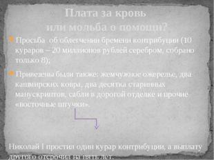 Просьба об облегчении бремени контрибуции (10 кураров – 20 миллионов рублей с