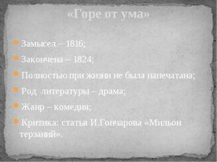 Замысел – 1816; Закончена – 1824; Полностью при жизни не была напечатана; Род