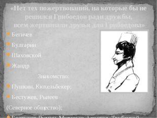 Бегичев Булгарин Шаховской Жандр Знакомство: Пушкин, Кюхельбекер; Бестуже