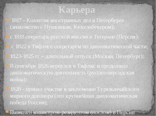 1817 - Коллегия иностранных дел в Петербурге (знакомство с Пушкиным, Кюхельб