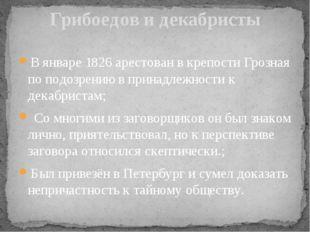В январе 1826 арестован в крепости Грозная по подозрению в принадлежности к д