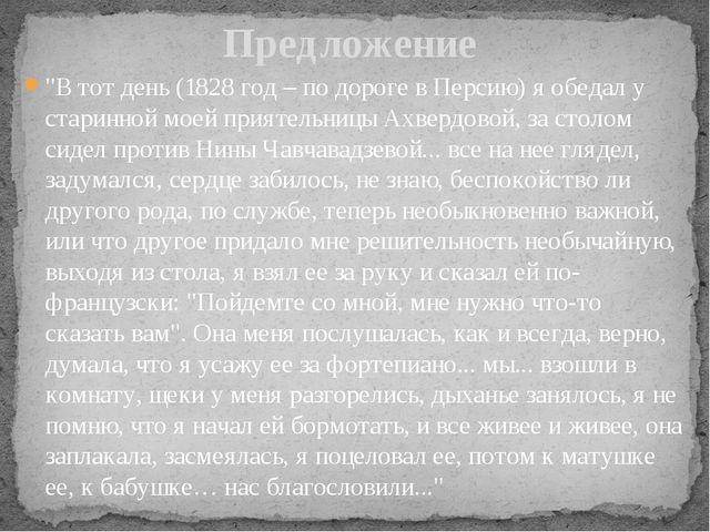 """""""В тот день (1828 год – по дороге в Персию) я обедал у старинной моей приятел..."""