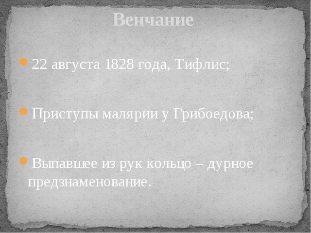 22 августа 1828 года, Тифлис; Приступы малярии у Грибоедова; Выпавшее из рук...