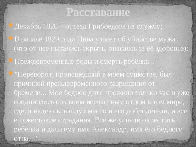 Декабрь 1828 – отъезд Грибоедова на службу; В начале 1829 года Нина узнает об...