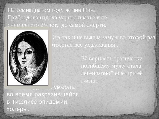 На семнадцатом году жизни Нина Грибоедова надела черное платье и не снимала е...