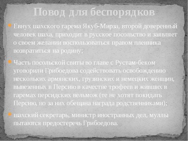 Евнух шахского гарема Якуб-Мирза, второй доверенный человек шаха, приходит в...