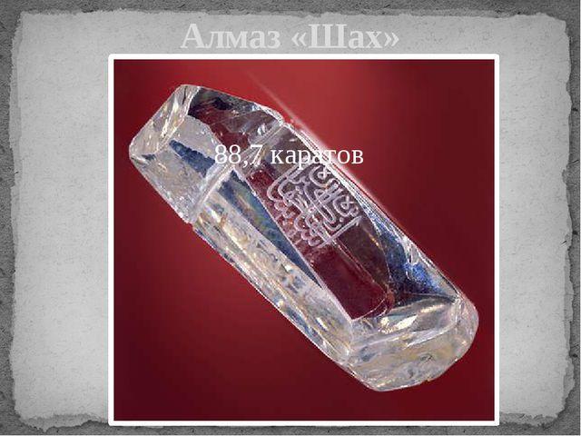 88,7 каратов    более 400 лет Алмаз «Шах»