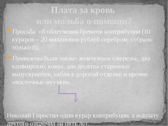 Просьба об облегчении бремени контрибуции (10 кураров – 20 миллионов рублей с...