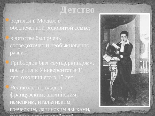 родился в Москве в обеспеченной родовитой семье; в детстве был очень сосредот...
