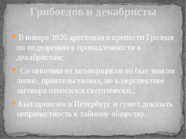 В январе 1826 арестован в крепости Грозная по подозрению в принадлежности к д...