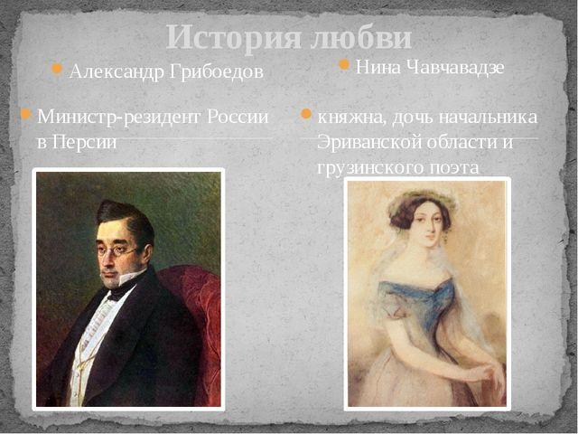 Александр Грибоедов Министр-резидент России в Персии 33 года княжна, дочь...