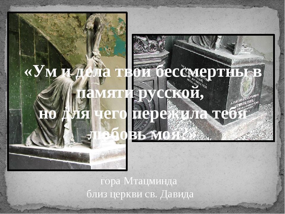 гора Мтацминда близ церкви св. Давида «Ум и дела твои бессмертны в памяти рус...
