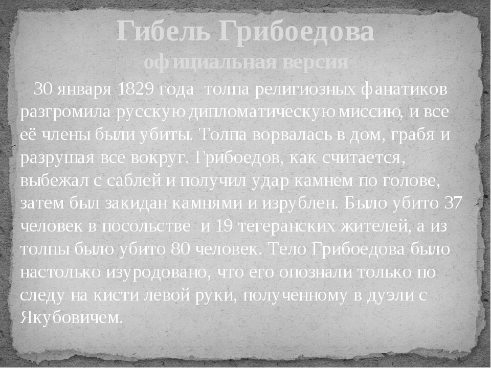 Гибель Грибоедова официальная версия 30 января 1829 года толпа религиозных фа...