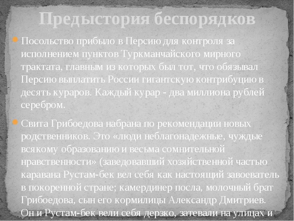 Посольство прибыло в Персию для контроля за исполнением пунктов Туркманчайско...