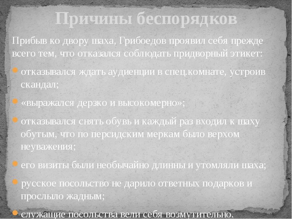 Прибыв ко двору шаха, Грибоедов проявил себя прежде всего тем, что отказался...