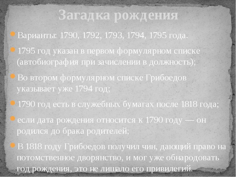 Варианты: 1790, 1792, 1793, 1794, 1795 года. 1795 год указан в первом формуля...