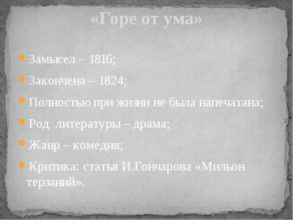 Замысел – 1816; Закончена – 1824; Полностью при жизни не была напечатана; Род...