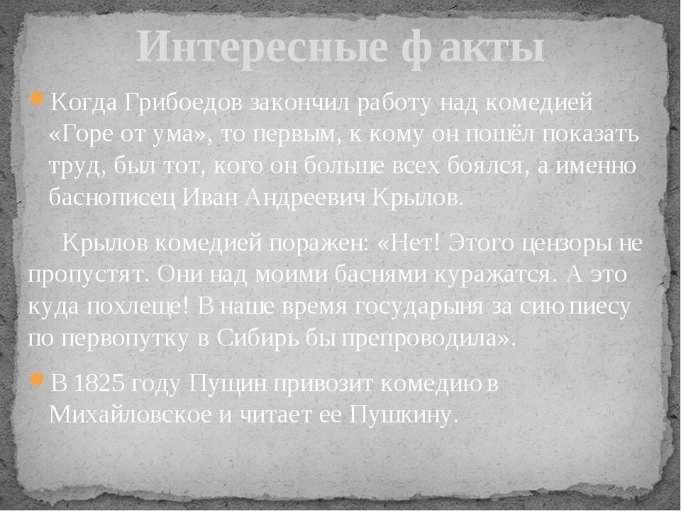 Когда Грибоедов закончил работу над комедией «Горе от ума», то первым, к кому...