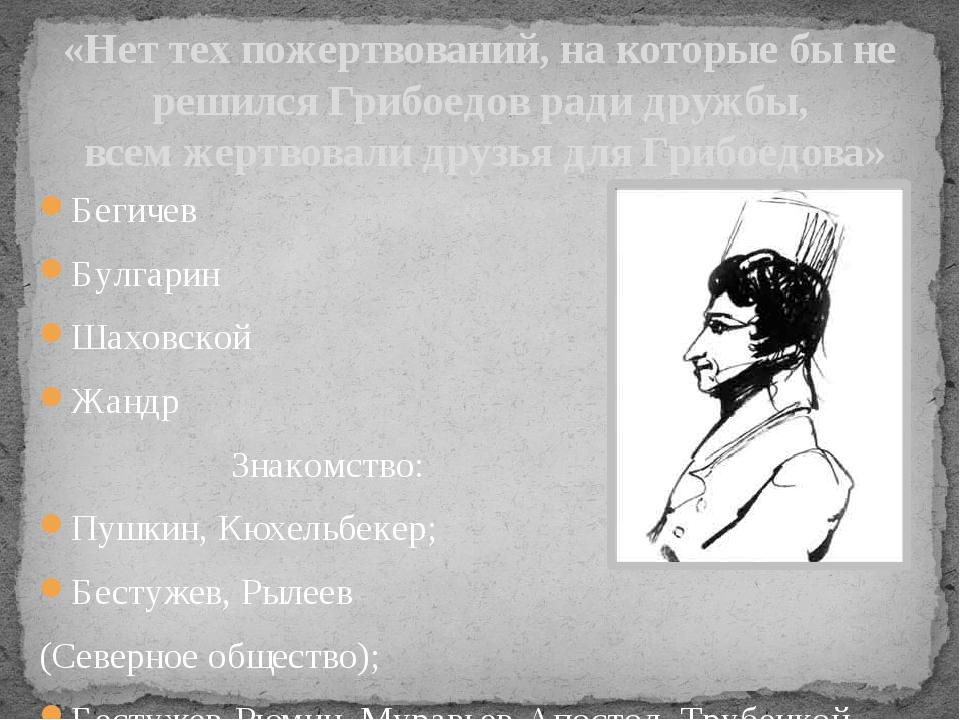 Бегичев Булгарин Шаховской Жандр Знакомство: Пушкин, Кюхельбекер; Бестуже...
