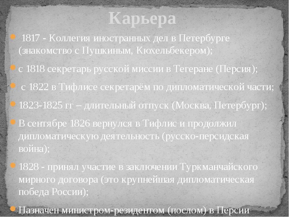 1817 - Коллегия иностранных дел в Петербурге (знакомство с Пушкиным, Кюхельб...