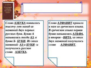 ЛЕНТА БУКВ