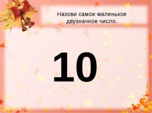 Боря гостил в деревне неделю и 2 дня. Сколько дней гостил Боря в деревне? 1 н