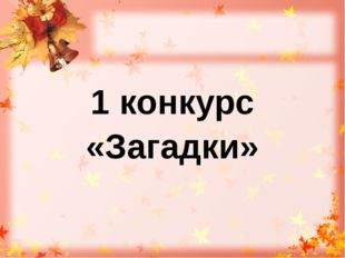 1 конкурс «Загадки»