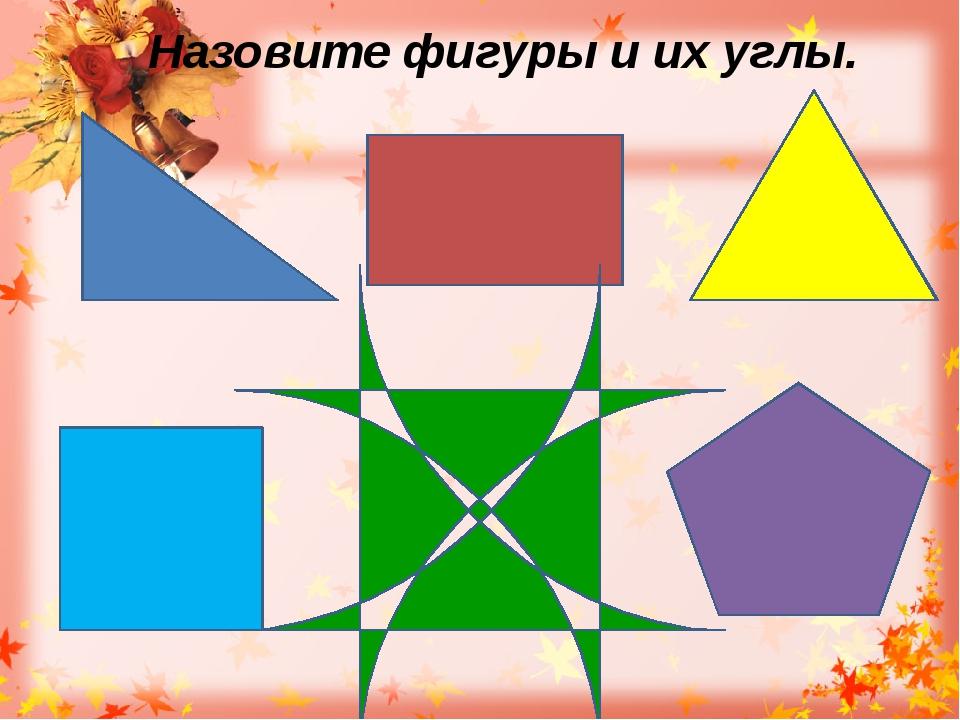 8 Сколько треугольников изображено на рисунке?