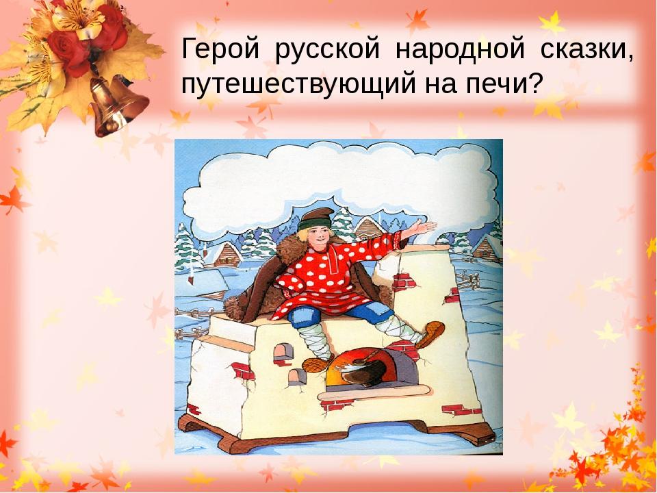5 конкурс «Русский язык»