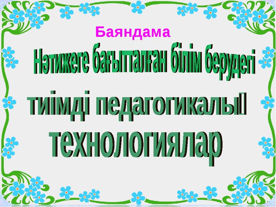 Баяндама
