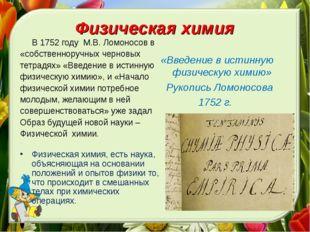 Физическая химия В 1752 году М.В. Ломоносов в «собственноручных черновых тетр