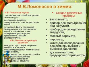 М.В. Ломоносов изучал растворимость солей при разных температурах, исследова