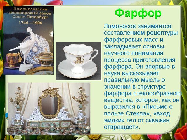 Ломоносов занимается составлением рецептуры фарфоровых масс и закладывает ос...