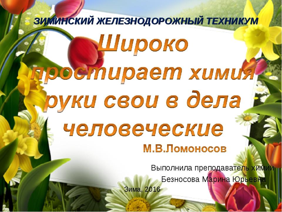 Выполнила преподаватель химии Безносова Марина Юрьевна Зима, 2016 ЗИМИНСКИЙ Ж...
