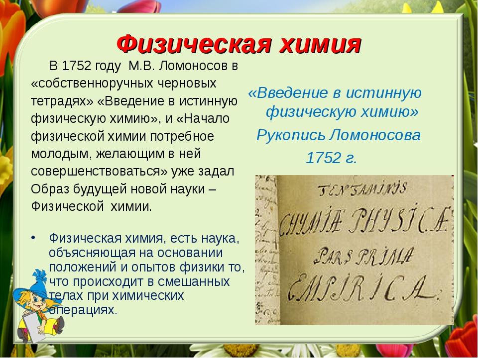 Физическая химия В 1752 году М.В. Ломоносов в «собственноручных черновых тетр...