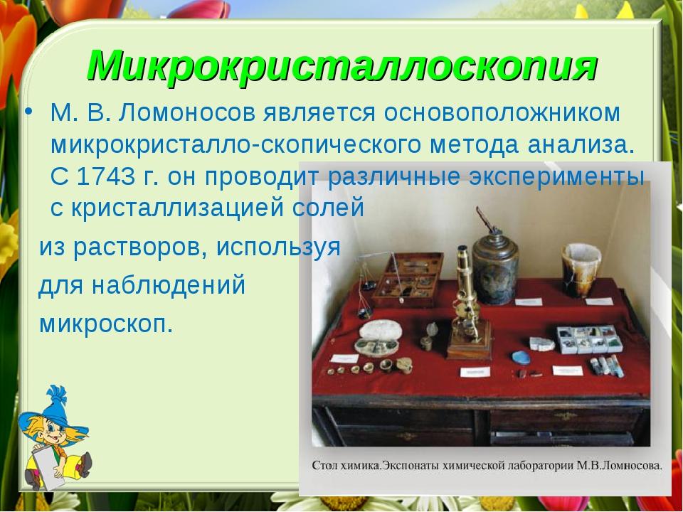 Микрокристаллоскопия М. В. Ломоносов является основоположником микрокристалло...