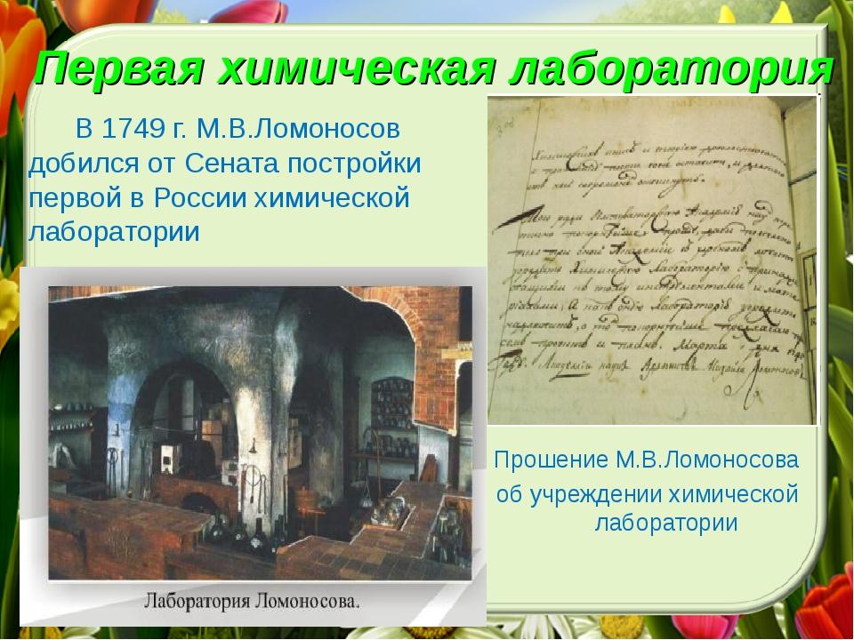 Первая химическая лаборатория В 1749 г. М.В.Ломоносов добился от Сената постр...