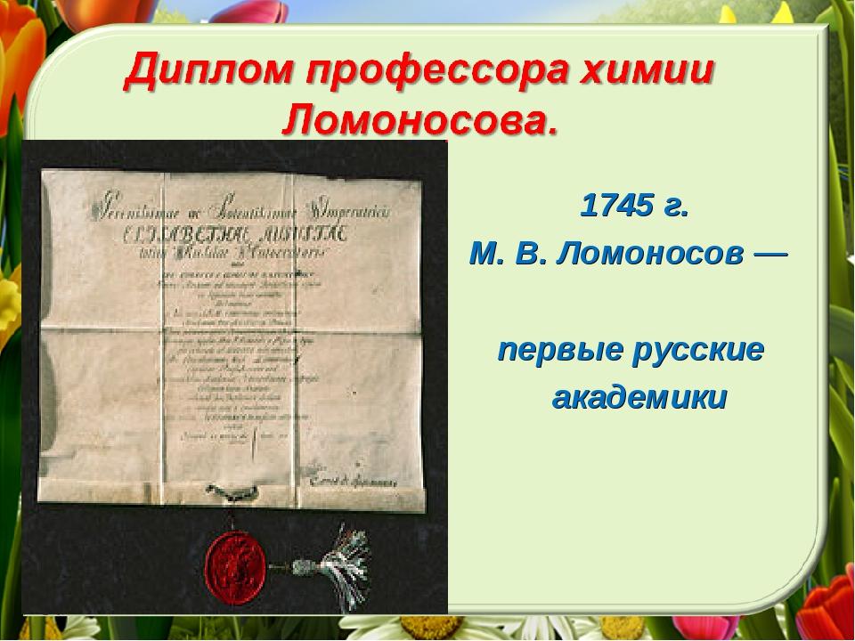1745 г. М. В. Ломоносов — первые русские академики