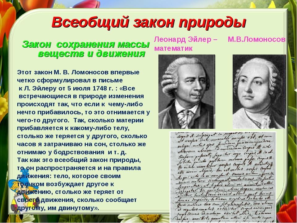 Всеобщий закон природы Закон сохранения массы веществ и движения Этот закон М...