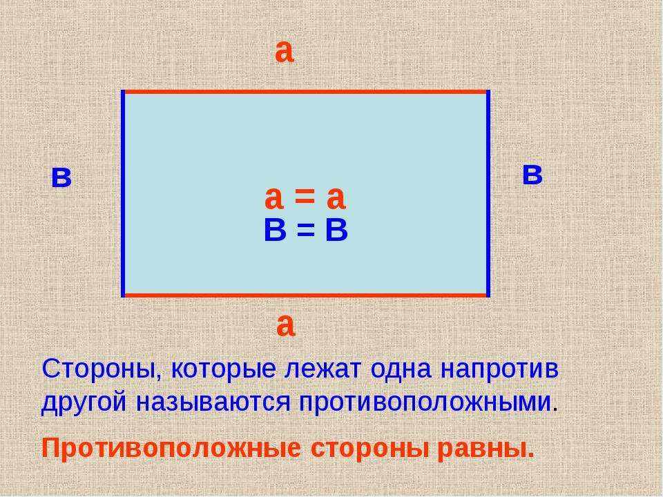 а = а Стороны, которые лежат одна напротив другой называются противоположными...