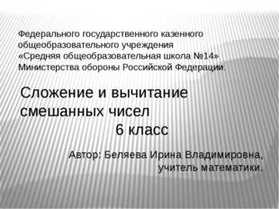 Федерального государственного казенного общеобразовательного учреждения «Сред