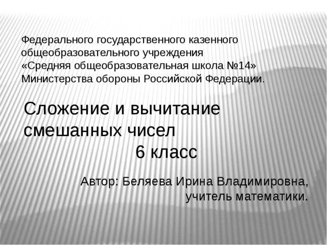 Федерального государственного казенного общеобразовательного учреждения «Сред...