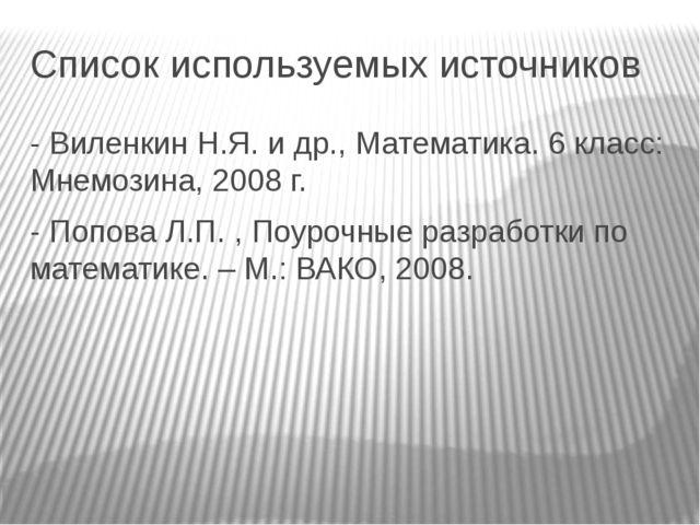 Список используемых источников - Виленкин Н.Я. и др., Математика. 6 класс: Мн...