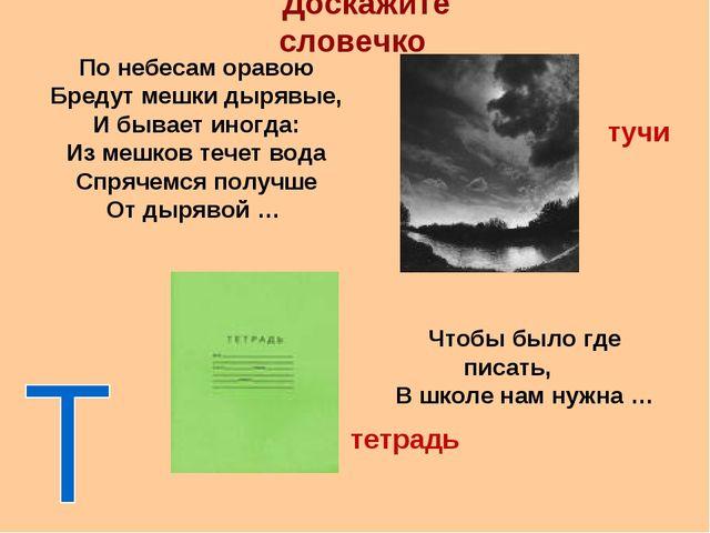 Доскажите словечко Чтобы было где писать, В школе нам нужна … По небесам орав...