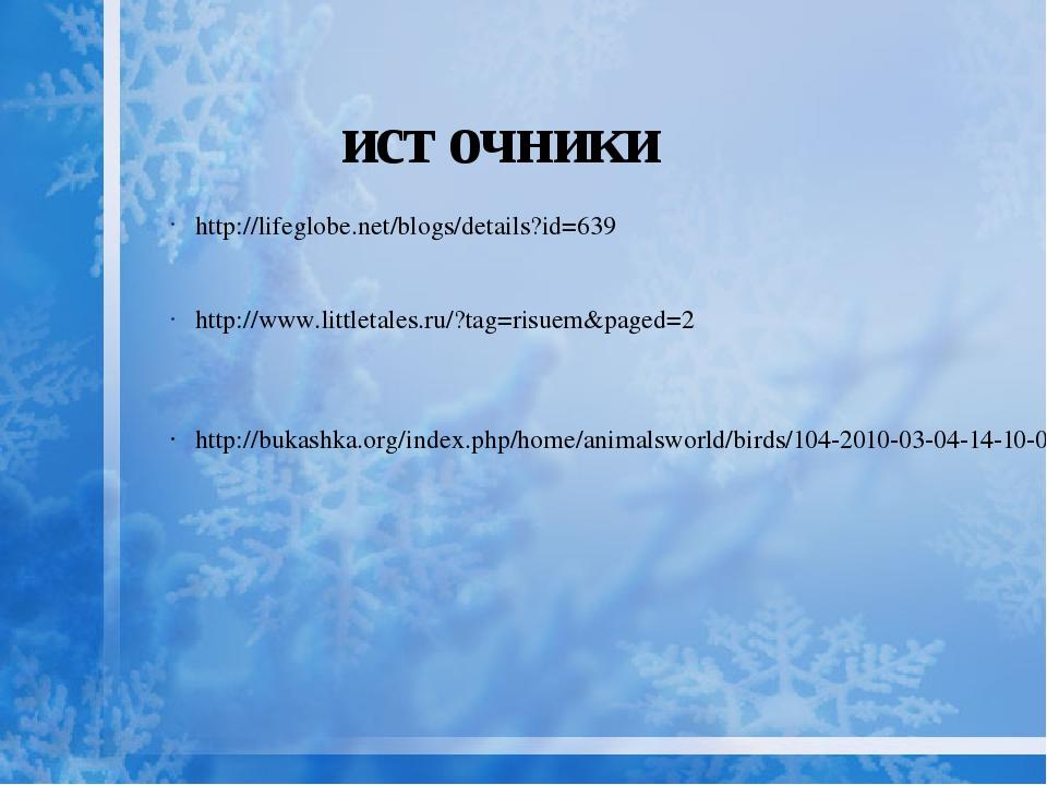 http://bukashka.org/index.php/home/animalsworld/birds/104-2010-03-04-14-10-03...