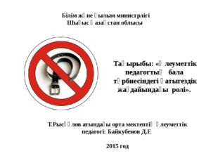 Білім және Ғылым министрлігі Шығыс Қазақстан облысы  2015 год Тақырыбы: «Әле