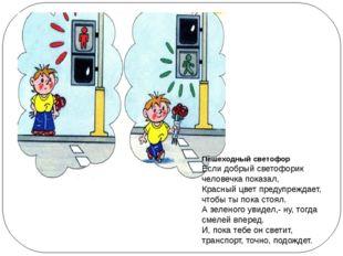 Пешеходный светофор Если добрый светофорик человечка показал, Красный цвет п